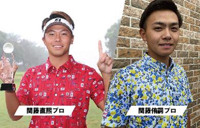 ゴルフ関藤プロ